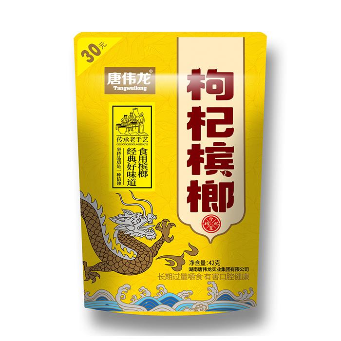 浙江枸杞槟榔30元装