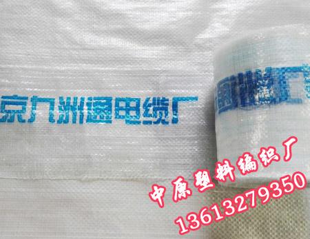 PP白色编织袋
