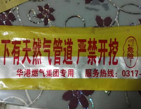 编织布警示带