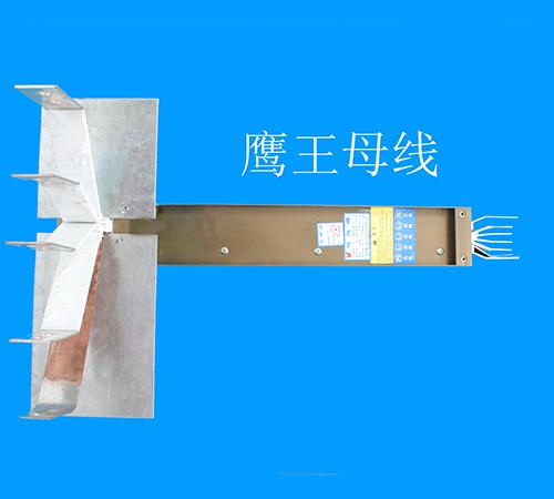 贵州母线槽
