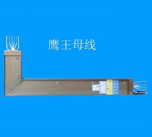贵阳L型母线槽