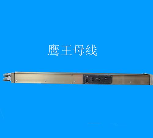 贵阳空气式插接母线槽