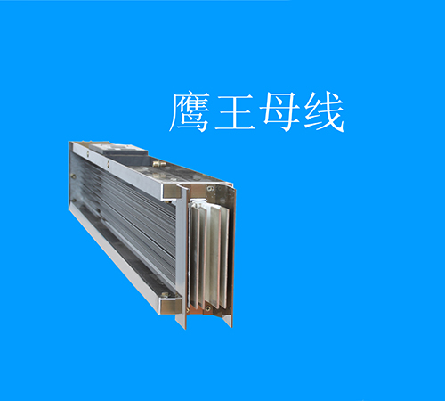 贵州空气式母线槽