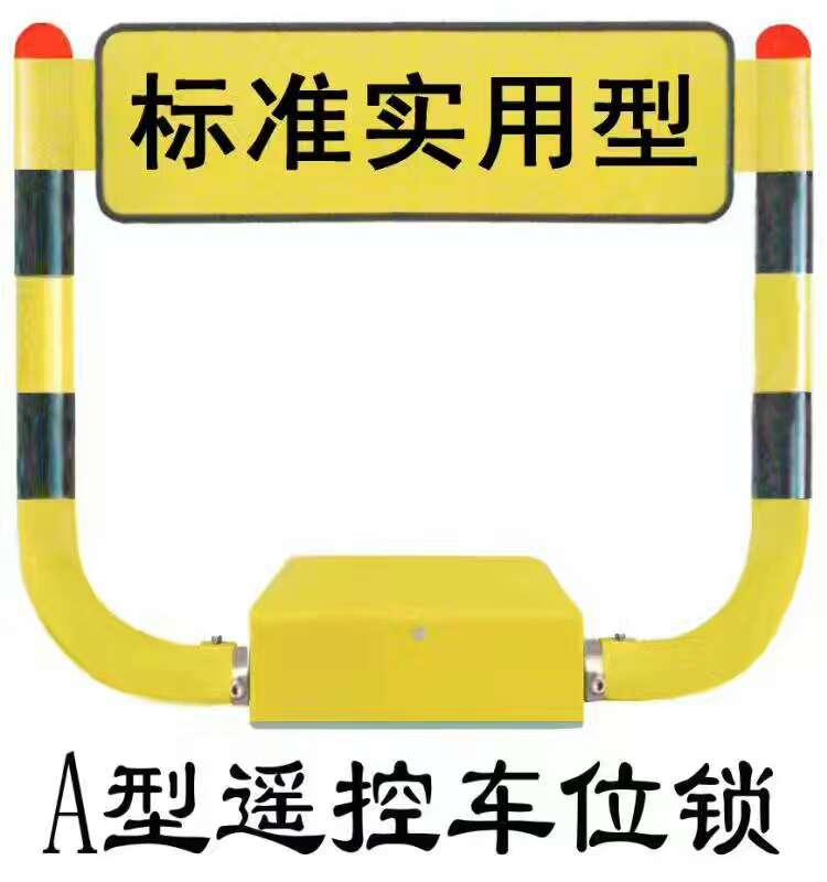U型车位锁
