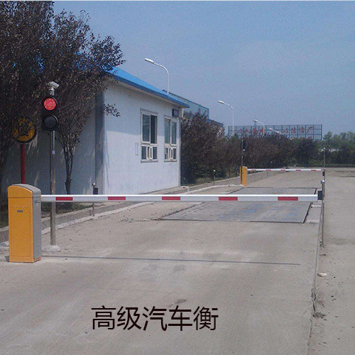 重庆高级汽车衡
