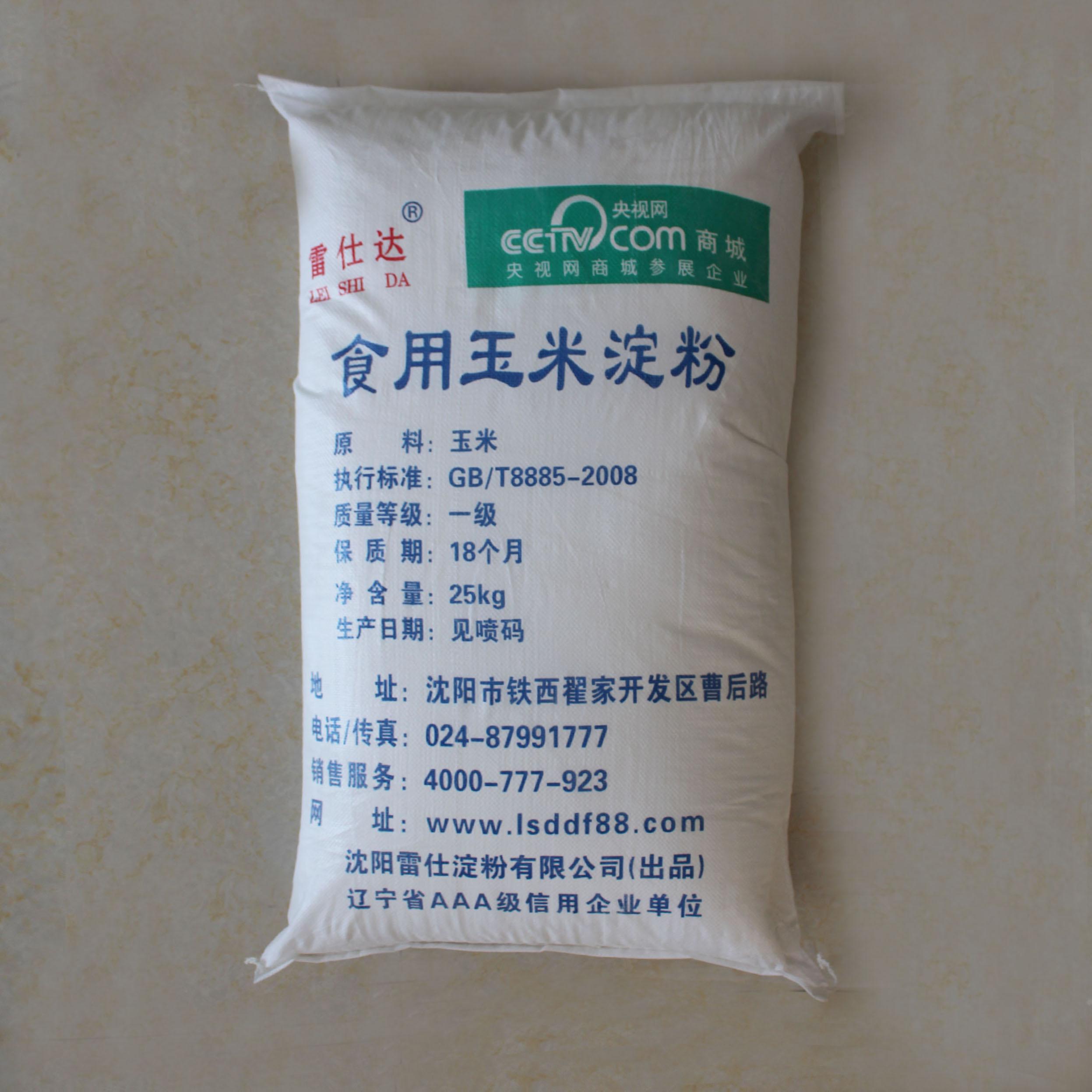 东北型煤淀粉