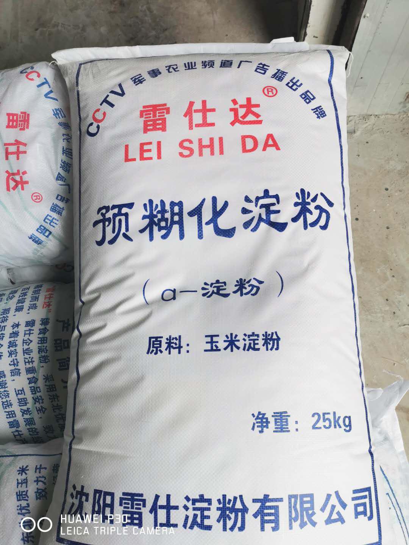 预糊化玉米淀粉