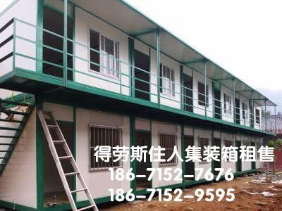赤壁住人集装箱租赁公司