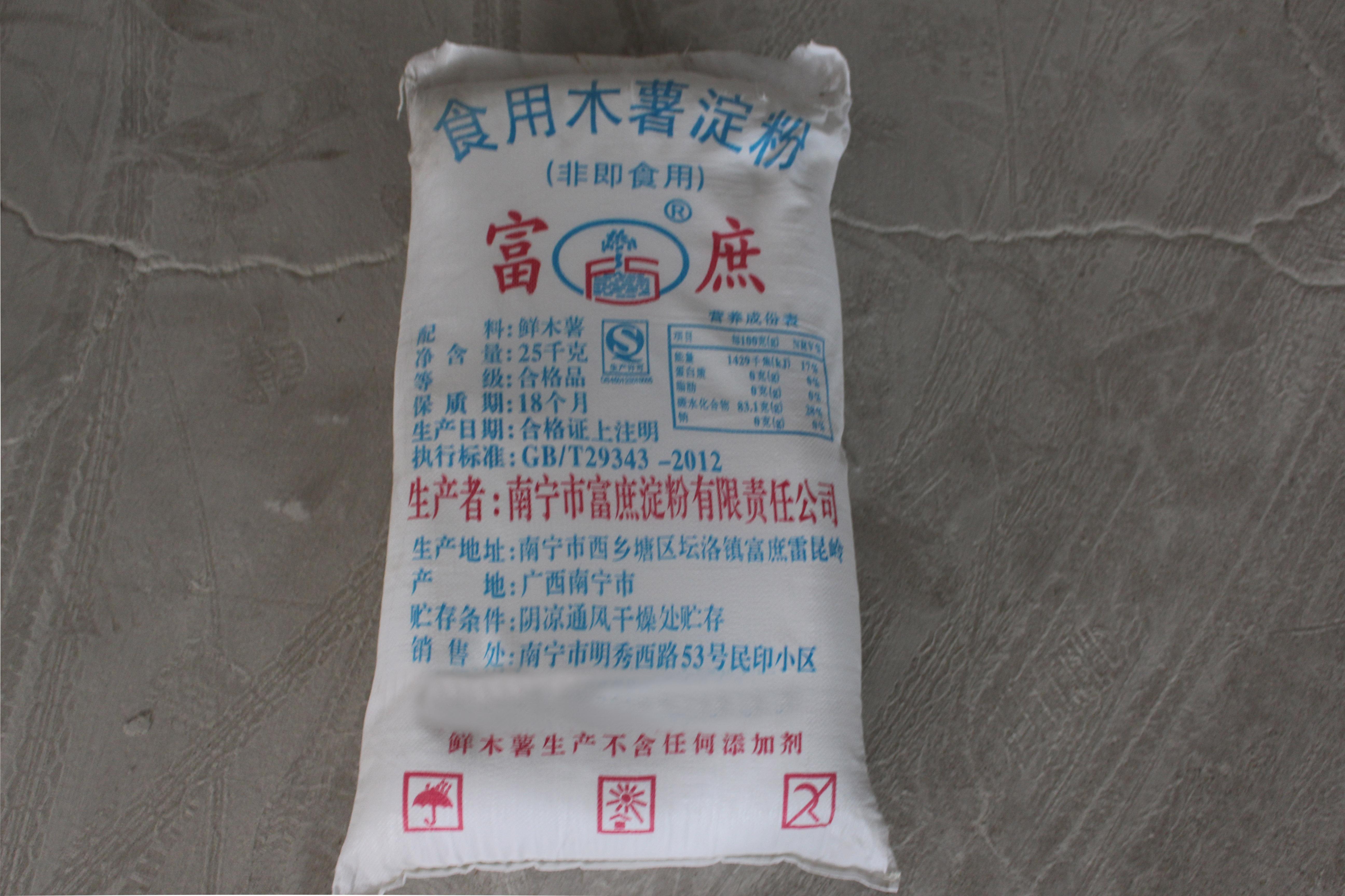 富庶木薯粉