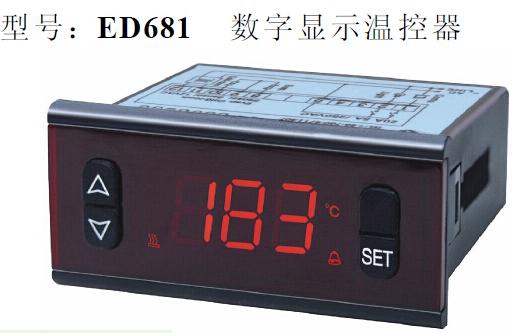 ED681数显温控器