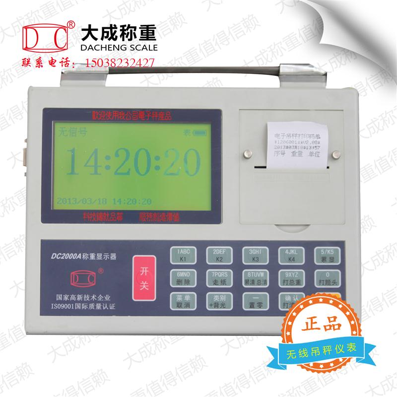 DC2000A电子吊秤仪表