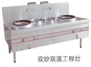 商用廚具工程爐灶