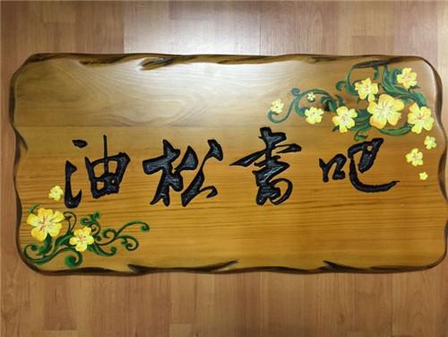 木雕牌匾製作