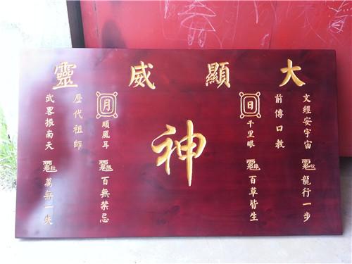 木製牌匾製作