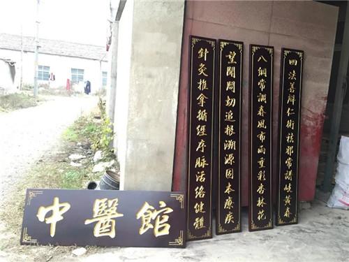 武漢實木招牌雕刻