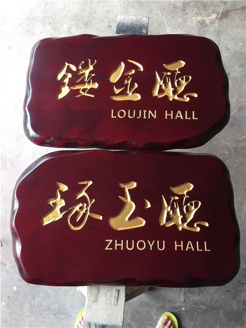 武漢木製牌匾雕刻