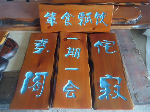 武漢木質牌匾製作