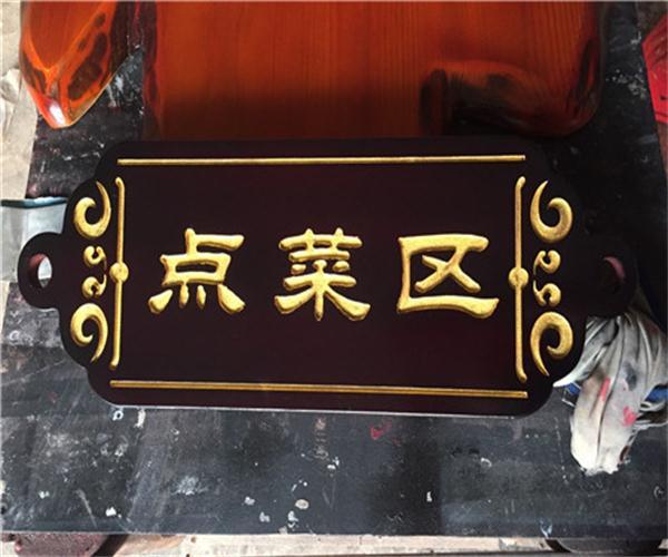武汉木制牌匾