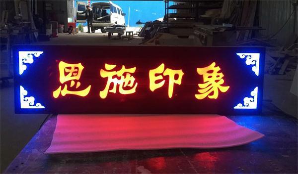 防腐木發光牌匾