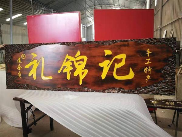 武漢防腐木發光牌匾設計
