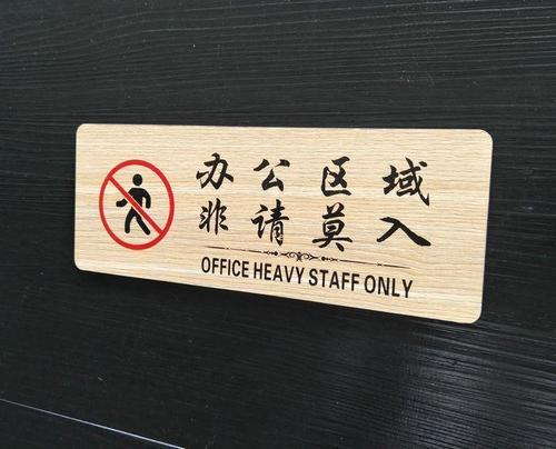 武昌木質標識標牌