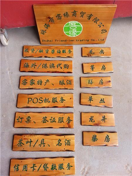 漢口木質標識標牌廠家