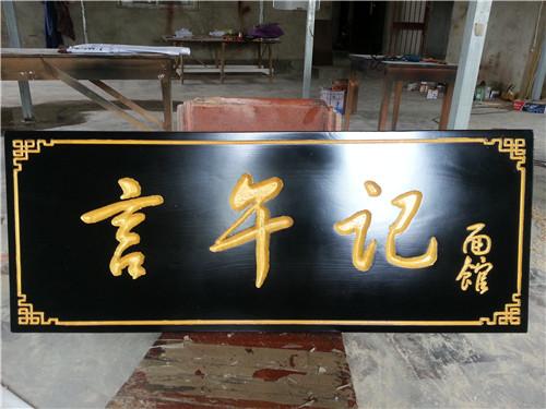 武漢實木牌匾