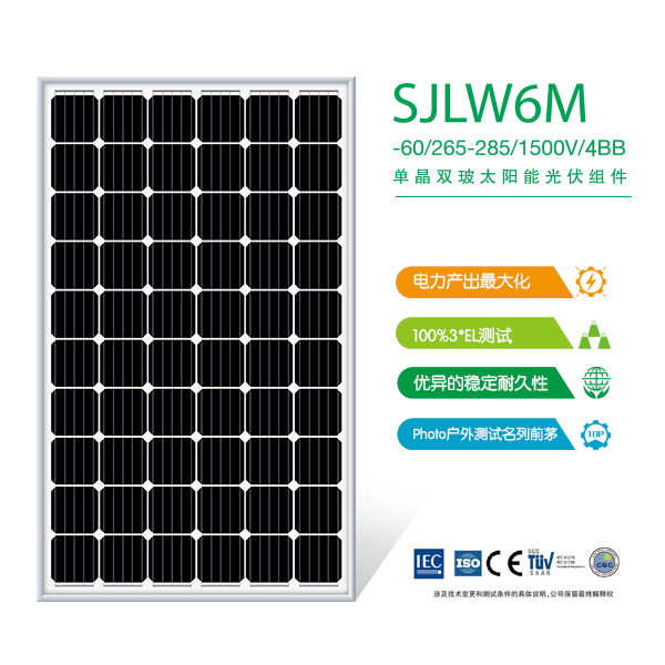 家庭发电单晶太阳能板