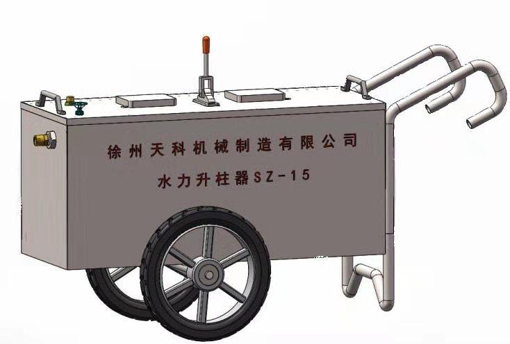 SZ-15 水力升柱器