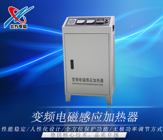电磁加热控制柜
