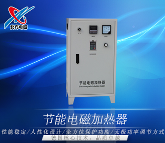 节能电磁加热器