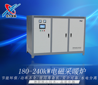180/240kw变频电磁锅炉