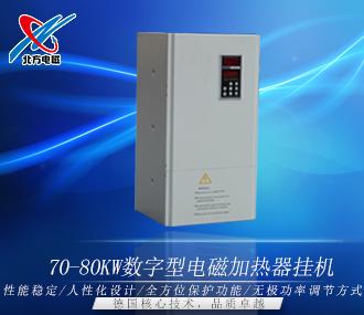 电磁加热器挂机