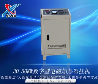 30-80KW数字型电磁加热器挂机