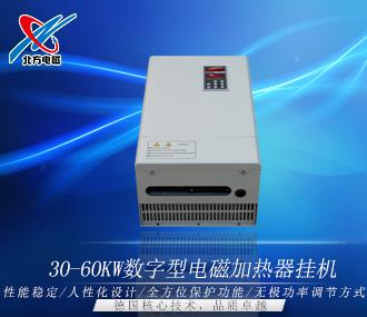 数字型电磁加热器挂机