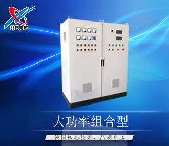 大功率组合型电磁加热器