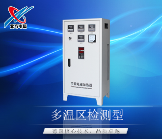 多温区检测型电磁加热器