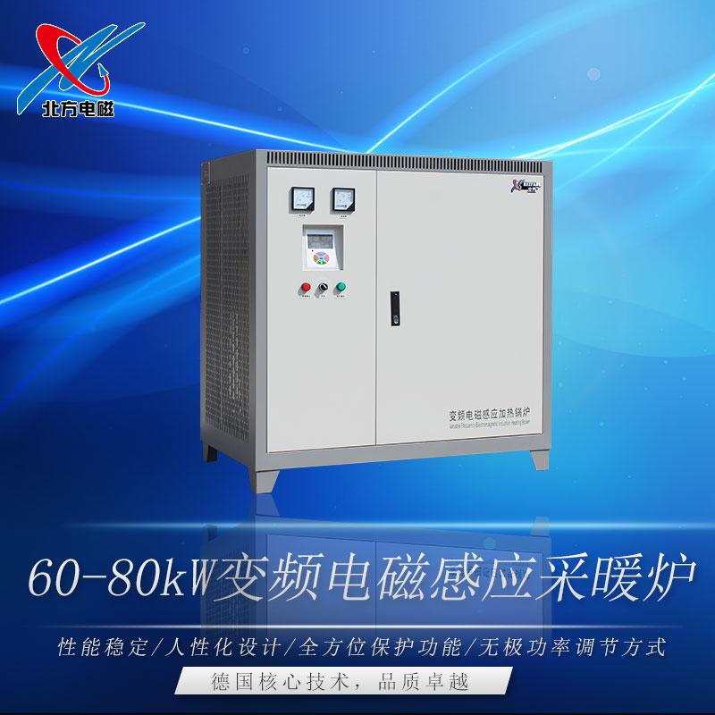 60/80kw变频电磁采暖炉