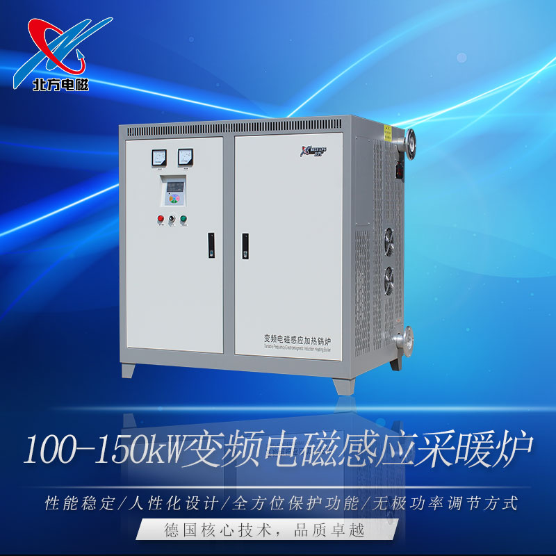 100/150kw变频电磁采暖炉