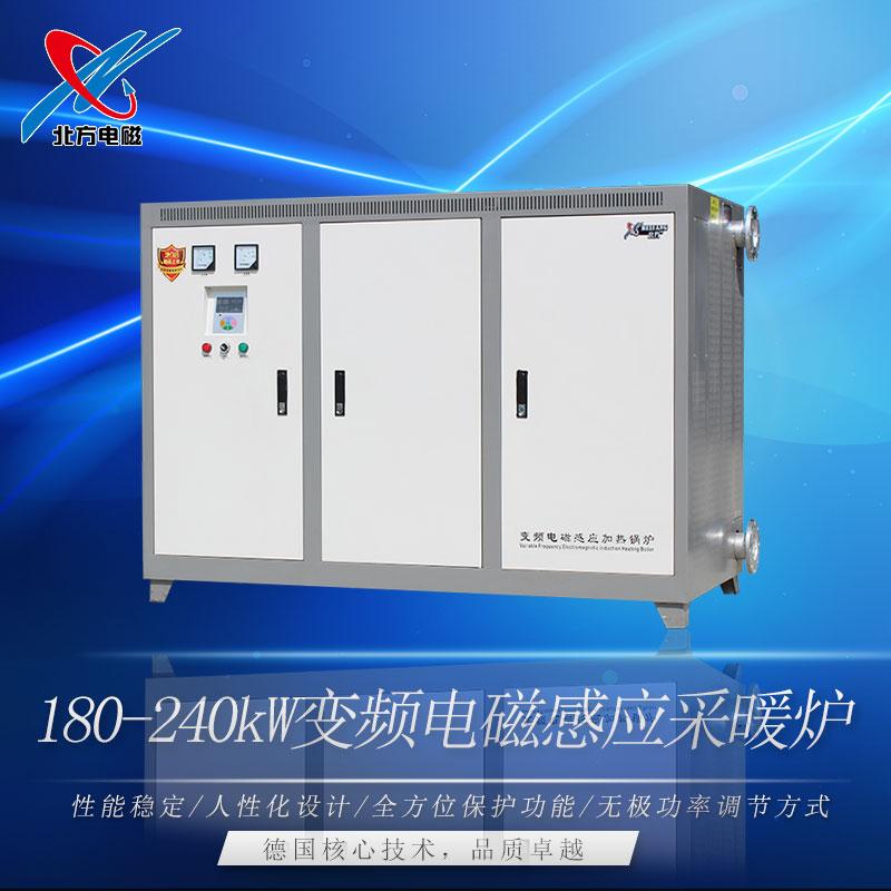 180/240kw变频电磁采暖炉