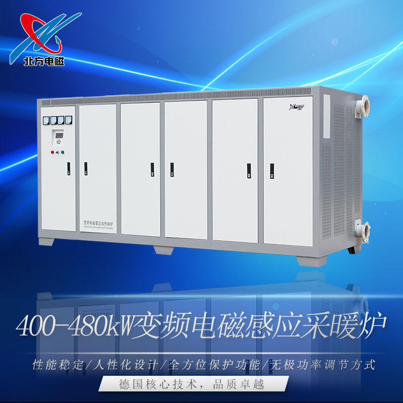 400/480kw变频电磁采暖炉