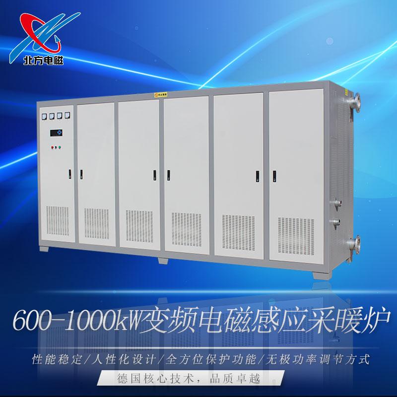 600/1000kw变频电磁采暖炉
