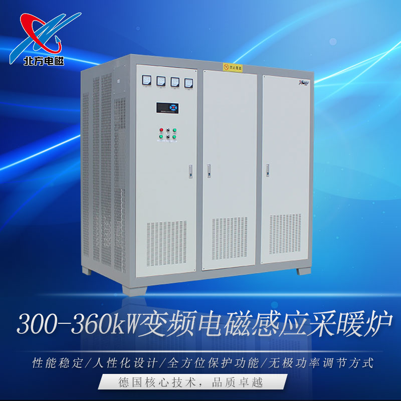 300/360kw电磁采暖炉