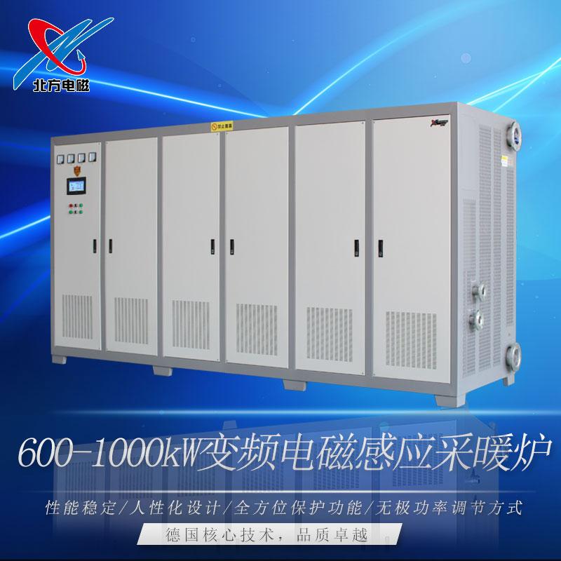600/1000kw变频电磁采暖锅炉