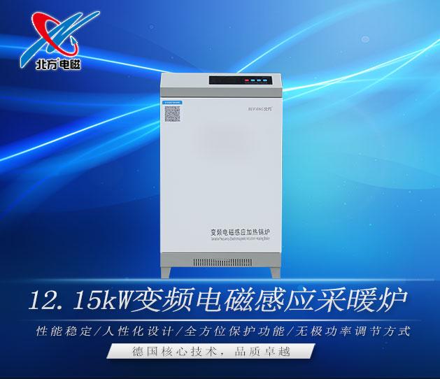 250/320kw变频电磁感应采暖炉