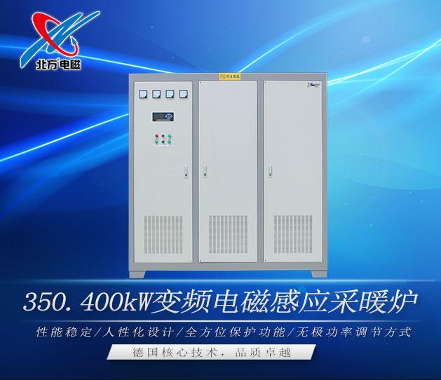 350/400kw变频电磁采暖炉