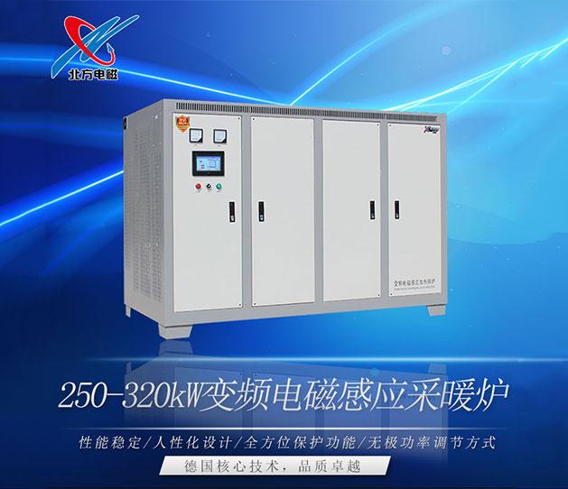 250/300kw�电�������