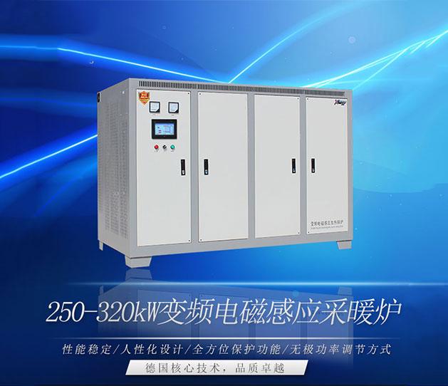 250/300kw电磁采暖炉