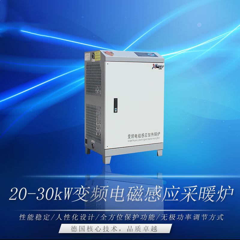 20/30kw变频电磁锅炉