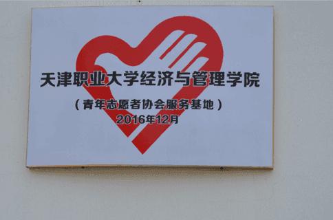 天津养老院环境